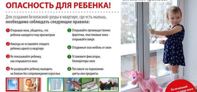 «Ребенок в комнате — закрой окно!»