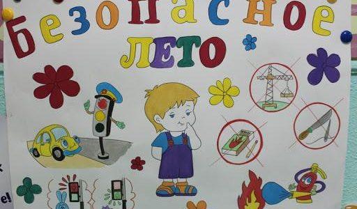 Конкурс плакатов и рисунков на тему «Мои безопасные каникулы!»